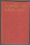 Купить книгу Дэвис К. - Радиоволны в ионосфере.
