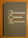 Купить книгу Ред. Шафиркин Б. И. - Экономический справочник железнодорожника
