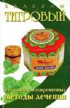 Купить книгу В. Морев - Тигровый бальзам. Старинные и современные методы лечения