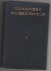 Купить книгу [автор не указан] - Справочник машиностроителя