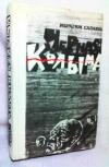 Купить книгу Салахов, И.Н. - Черная Колыма