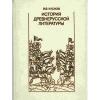 Купить книгу Кусков В. В. - История древнерусской литературы