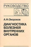 Окороков, А.Н. - Диагностика болезней внутренних органов