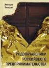 Купить книгу Захарова, Виктория - Родоначальники российского предпринимательства