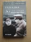 Купить книгу Емельянов Ю. В. - Разгадка 37-го года. Репрессии мифы и факты