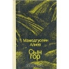Купить книгу Мамедгесуйн Алиев - Сын гор