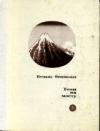 Купить книгу Овчинников, Всеволод - Тени на мосту