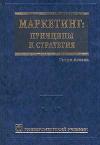 Купить книгу Ассэль, Генри - Маркетинг: принципы и стратегия
