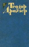 """Драйзер - Сбрание сочинений в 12 томах. Том 11. Рассказы. """","""