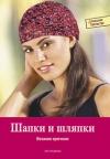 Купить книгу Коринна Кастль-Брайтнер, Элизабет Шенк - Шапки и шляпки. Вязание крючком