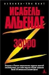 Купить книгу Альенде, Исабель - Зорро
