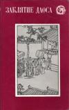 Купить книгу [автор не указан] - Заклятие Даоса. Китайские повести XVII века