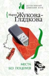 купить книгу Жукова–Гладкова Мария - Места без поцелуев