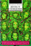Купить книгу Флоринда Доннер - Жизнь-в-сновидении (Посвящение в мир магов)