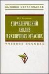 Казакова, Н.А. - Управленческий анализ в различных отраслях
