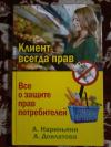 Купить книгу Нариньяни А.; Довлатова А. - Клиент всегда прав. Все о защите прав потребителей