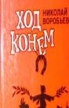 Купить книгу Воробьев Николай Яковлевич - Ход конем. Фельетоны.