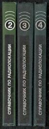 Купить книгу  - Справочник по радиолокации: В 4-х т. Т. 2. Радиолокационные антенные устройства. Т. 3. Радиолокационные устройства и системы. Т. 4. Радиолокационные станции и системы