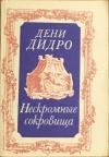 Купить книгу Дидро, Дени - Нескромные сокровища