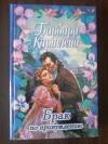 Купить книгу Картленд Барбара - Брак по принуждению