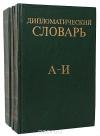 Купить книгу Громыко А. А. - Дипломатический словарь