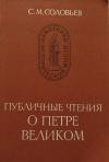 Сергей Михайлович Соловьев - Публичные чтения о Петре Великом