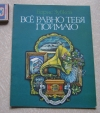 Купить книгу Зубков Борис - Все равно тебя поймаю (книга для детей)