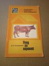 Купить книгу Лазаренко В. Н. - Уход за коровой
