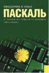Купить книгу Абрамов, В.Г. - Введение в язык Паскаль