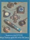 Рашкован автор оставитель - Старинные часы 16-19 веков, Государтсвенные музеи Московского Кремля. Оружейная палата.