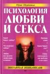 Купить книгу Ю. В. Щербатых - Психология любви и секса. Популярная энциклопедия