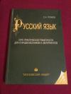 Купить книгу Громов С. А. - Русский язык. Курс практической грамотности для старшеклассников и абитуриентов