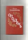 купить книгу Гладышева О. Н. - Оползень.