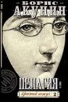 Купить книгу Акунин Б. - Пелагия и красный петух 2