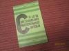 Купить книгу Бирюков А. А. Кафаров К. А. - Средства восстановления работоспособности спортсмена.