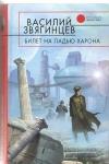 купить книгу Звягинцев В. - Билет на ладью Харона