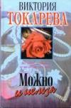 Купить книгу Токарева Виктория - Можно и нельзя