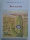 Купить книгу  - Экология. Познавательная энциклопедия