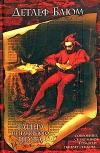 Купить книгу Блюм Детлеф - Тайна придворного шута