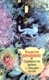Купить книгу Владислав Крапивин - Серебристое дерево с поющим котом