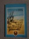 Купить книгу Смолин Г. Т.; Соколов С. В. - Границы неба пристально хранить
