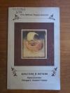 Купить книгу Добиаш - Рождественская О. А. - Приключения Ричарда I Львиное Сердце
