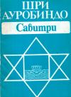 купить книгу Шри Ауробиндо - Савитри. Легенда и символ