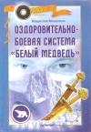 """Купить книгу Мешалкин В. - Оздоровительно-боевая система """"Белый Медведь"""" (+ DVD-ROM)"""