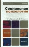 Ефимова, Н.С. - Социальная психология