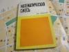 Купить книгу дж. литвулд - математическая смесь