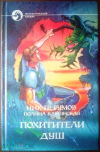 Купить книгу Перумов Николай, Каминская Полина - Похитители душ