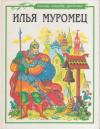 Купить книгу [автор не указан] - Илья Муромец