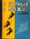 Купить книгу Жорж Жубер - Горные лыжи: техника и мастерство