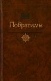 Купить книгу ред. Андреев, И. Л. - Побратимы: Баязет